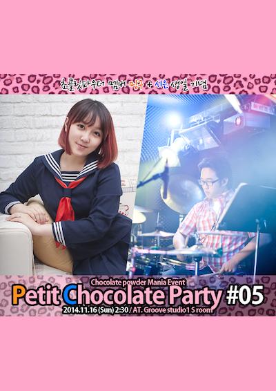 쁘띠초콜릿파티 #05