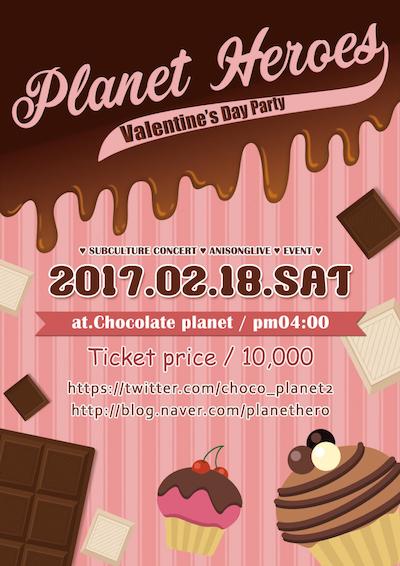 플래닛 히어로즈 ~ 발렌타인 파티 ~