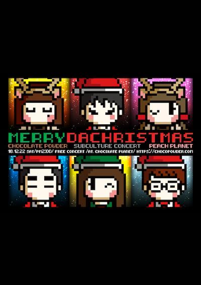 다크리스마스
